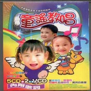 童謠教唱 5CD+2VCD  附歌詞