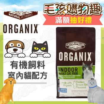 歐奇斯ORGANIX有機飼料 室內貓(5.25磅)