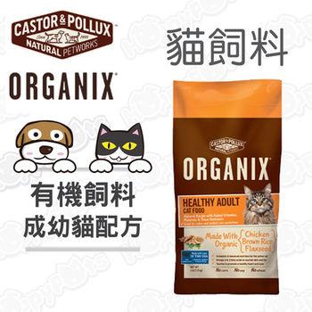 歐奇斯ORGANIX有機飼料 成幼貓(40 oz )