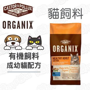 歐奇斯ORGANIX有機飼料 成幼貓(5.25磅)