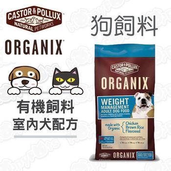 歐奇斯ORGANIX有機飼料 室內犬(5.25磅)