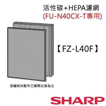 【夏普SHARP】 活性炭+HEPA濾網 (FU-N40CX-T專用) FZ-L40F