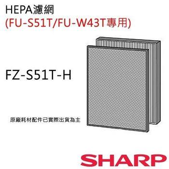 【夏普SHARP】 HEPA濾網 (FU-S51T/FU-W43T 專用) FZ-S51T-H