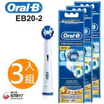 【德國百靈Oral-B】電動牙刷刷頭2入EB20-2(3袋經濟組)