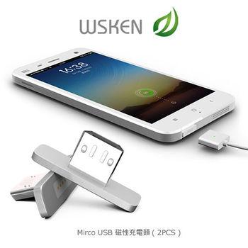 WSKEN Mirco USB 磁性充電頭(2PCS) 防塵塞 不含線