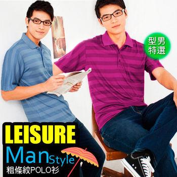 【Sexii】ENGERHWA【吸濕排汗】型男寬版條紋混色風格設計短袖POLO衫雙色組