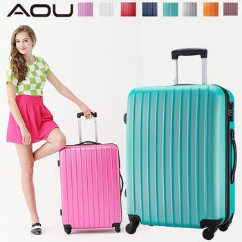 【AOU微笑旅行】28吋旅行箱 防刮行李箱 TSA海關鎖(任選一枚90-008A)