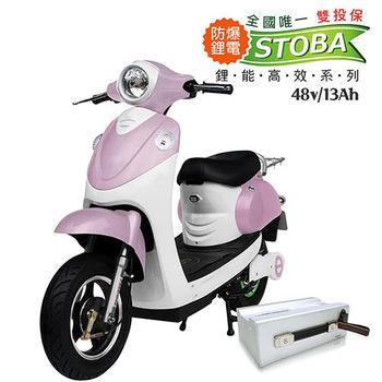 【向銓】Ciao電動自行車 PSO-6000 單效版