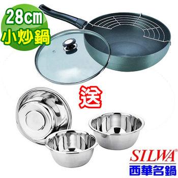 【SILWA西華】28cm經典合金小炒鍋+送料理鍋3件組