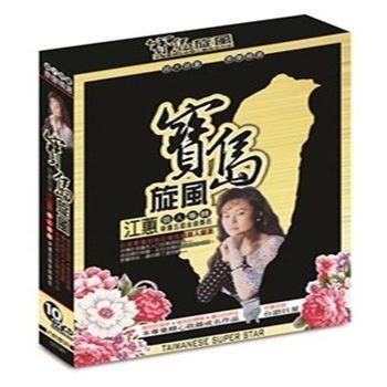 寶島旋風 江蕙個人專輯 10+2CD 附歌詞
