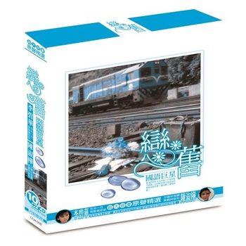 戀舊 國語原聲精選專輯 10CD附歌詞另贈2片CD
