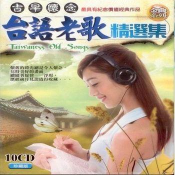 古早懷念 台語老歌精選集 10CD