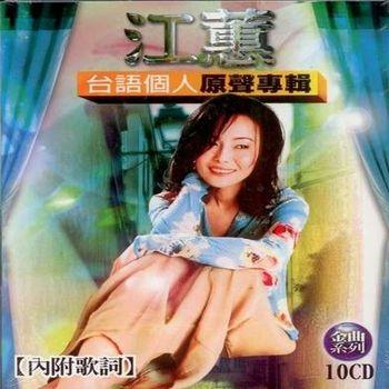 江蕙台語個人原聲專輯 10CD附歌詞