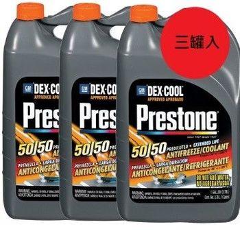 團購力量大~Prestone百適通極限競技型長效防凍冷卻液/水箱精AF850(三罐入)