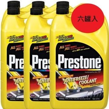 整箱買更划算~Prestone百適通濃縮全合成長效防凍冷卻液AF2000(六罐入)