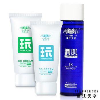 【Glamour Sky 魔法天空】玩CC霜 超值2入 買就送玻尿酸保濕化妝水 (自然色/親膚色)