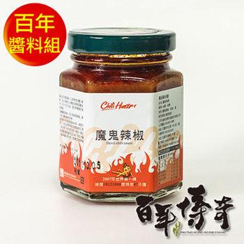百年傳奇 百年醬料組 (魔鬼辣椒醬1 罐+豆瓣嫩薑絲1 罐+茶油香蘿蔔1 罐+三月柚花茶1盒) 送花生酥一包