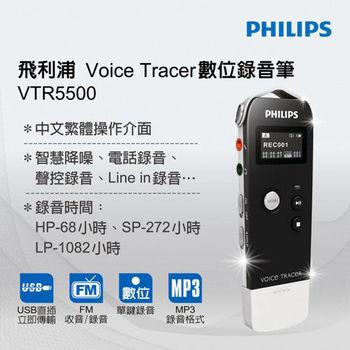 【PHILIPS VTR5500】飛利浦MP3數位錄音筆