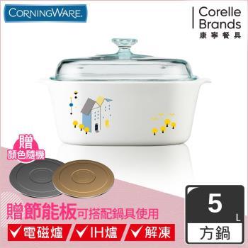 【美國康寧 Corningware】5L方型康寧鍋-丹麥童話(加贈康寧純白餐盤四入組)