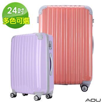 【AOU微笑旅行】24吋蜜糖甜心PC鏡面行李箱 海關鎖旅行箱(任選一枚90-009B)