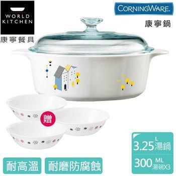 【美國康寧 Corningware】3.25L圓型康寧鍋-丹麥童話(加贈康寧純白餐盤四入組)