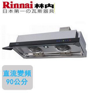 【林內】RH-9628 全直流變頻排油煙機(90公分)