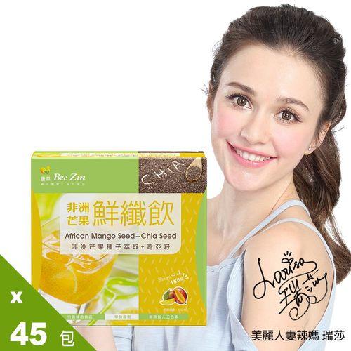 【BeeZin康萃】艾莉絲代言 非洲芒果鮮纖飲x45包(18公克/包;15包/盒)