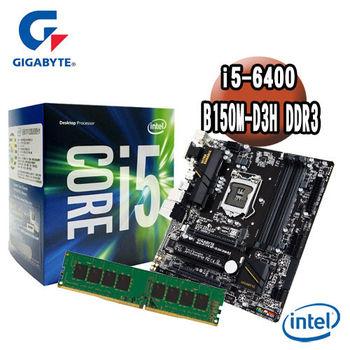 【技嘉組合包】Intel i5-6400+技嘉 B150M-D3H DDR3主機板+記憶體