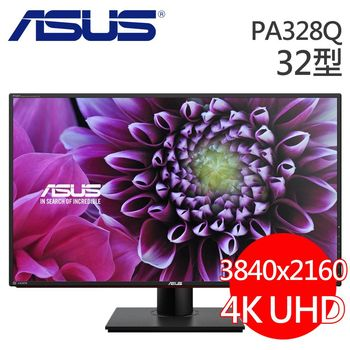 ASUS 華碩 PA328Q 32型 4K/UHD / IPS面板液晶螢幕