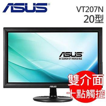 ASUS 華碩 VT207N 20型 液晶螢幕
