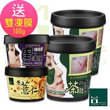 MOMUS 茶樹淨化調理凍膜 250gX2 (加贈雙凍膜)