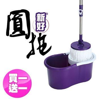 【新好】賀歲紫-不鏽鋼桿手壓旋轉拖把組-1拖1桿2布(買一送一)