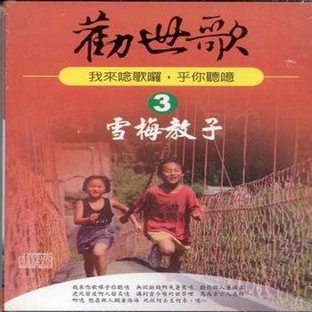 勸世歌 3 雪梅教子 10CD