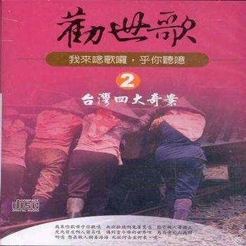 勸世歌 2 台灣四大奇案 10CD