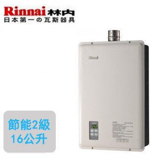 【林內Rinnai】RUA-1623WF-DX強制排氣式熱水器(數位恆溫16公升)(液化瓦斯)
