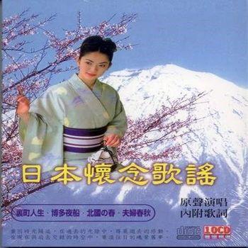 日本懷念歌謠 10CD 附歌詞