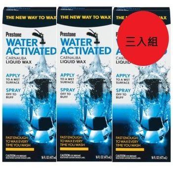團購力量大~Prestone百適通輕鬆打高科技水活性鍍膜AS1000(三罐入)