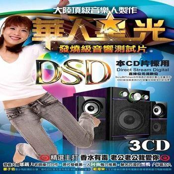 華人星光發燒級音響測試片 3CD