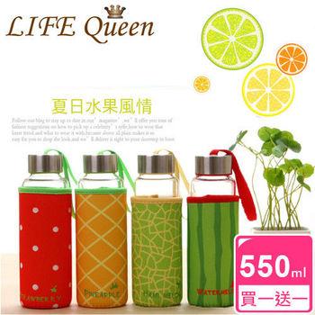 【Life Queen】水果圖案水晶玻璃隨行水瓶550ml(買一送一)