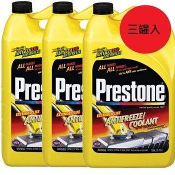 團購力量大~Prestone百適通濃縮全合成長效防凍冷卻液AF2000(三罐入)