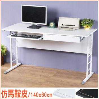 Homelike 馬克140cm辦公桌-仿馬鞍皮(附抽屜.鍵盤架)
