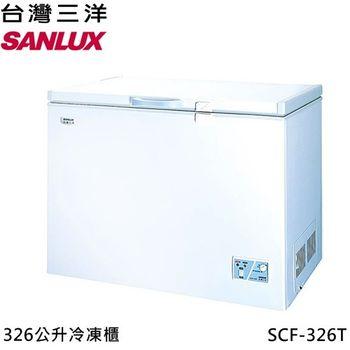 台灣三洋 SANLUX  326公升上掀式冷凍櫃 SCF-326T