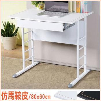 Homelike 馬克80cm辦公桌-仿馬鞍皮(附抽屜)
