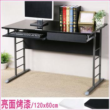 Homelike 馬克120cm辦公桌-亮面烤漆(附抽屜、鍵盤架)