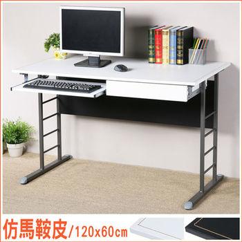 Homelike 馬克120cm辦公桌-仿馬鞍皮(附抽屜.鍵盤架)