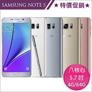 Samsung Galaxy Note 5 64G/4G 八核5.7吋 雙卡智慧手機 N9208