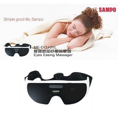 SAMPO聲寶 按摩眼罩ME-D1110YL
