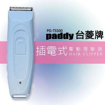 【台菱】插電式電動剪髮器PD-TS500