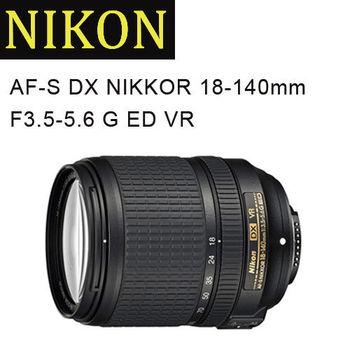 NIKON AF-S DX NIKKOR 18-140mm F3.5-5.6 G ED VR (公司貨)