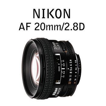 NIKON AF 20mm/2.8D 超廣角定焦鏡 (公司貨)